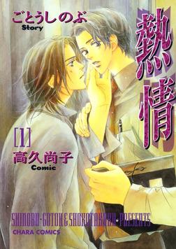 熱情(1)-電子書籍