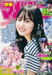週刊少年マガジン 2020年42号[2020年9月16日発売]