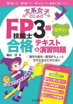 文系女子のためのFP技能士3級 音声付き合格テキスト&演習問題-電子書籍