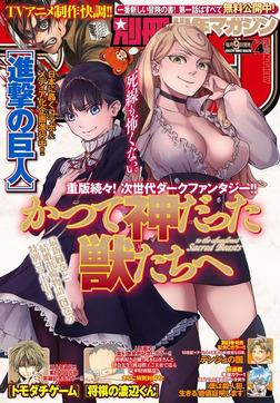 別冊少年マガジン 2018年4月号 [2018年3月9日発売]-電子書籍