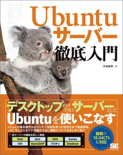 Ubuntuサーバー徹底入門-電子書籍