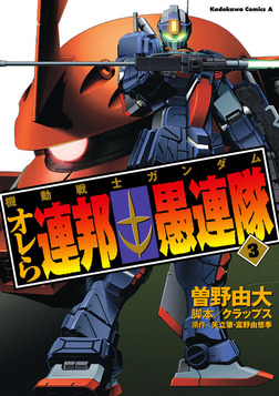 機動戦士ガンダム オレら連邦愚連隊(3)-電子書籍