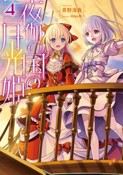 夜伽の国の月光姫4-電子書籍