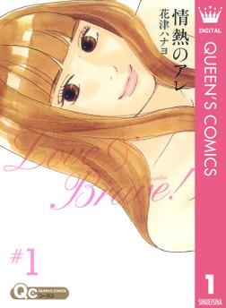 情熱のアレ 1-電子書籍