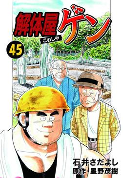 解体屋ゲン 45巻-電子書籍