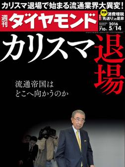 週刊ダイヤモンド 16年5月14日号-電子書籍