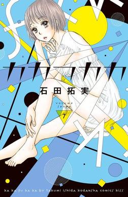 カカフカカ(7)-電子書籍