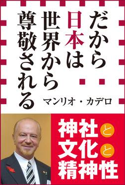 だから日本は世界から尊敬される(小学館新書)-電子書籍
