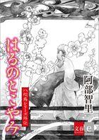 八咫烏シリーズ外伝 はるのとこやみ【文春e-Books】