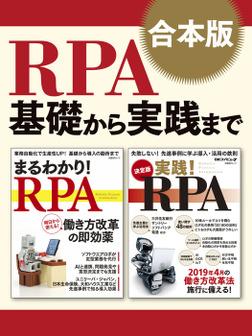 【合本版】RPA基礎から実践まで-電子書籍