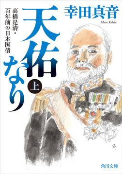 天佑なり 上 高橋是清・百年前の日本国債-電子書籍