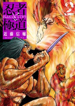 忍者と極道(2)-電子書籍