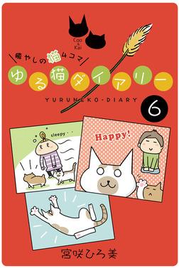 ゆる猫ダイアリー 6-電子書籍