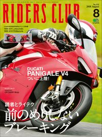 RIDERS CLUB No.532 2018年8月号