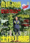 農耕と園芸2017年12月号