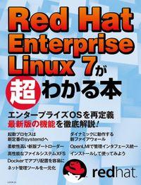Red Hat Enterprise Linux 7が超わかる本(日経BP Next ICT選書)