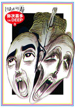 弥次喜多 in DEEP 3-電子書籍