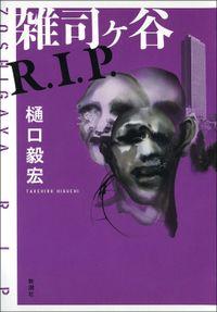 雑司ヶ谷R.I.P.