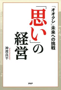「思い」の経営 「オオクシ」未来への挑戦-電子書籍
