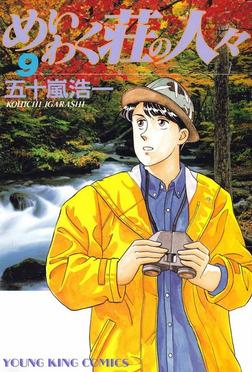 めいわく荘の人々 / 9-電子書籍