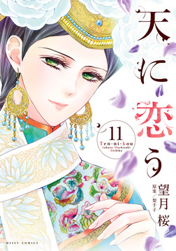 天に恋う 11 【電子限定特典ペーパー付き】-電子書籍