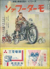 モーターファン 1936年 昭和11年 02月15日号