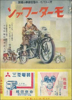 モーターファン 1936年 昭和11年 02月15日号-電子書籍