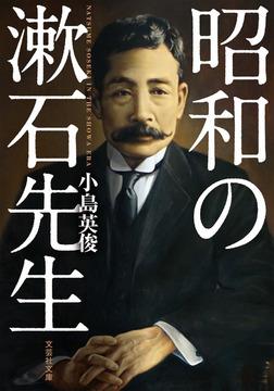 昭和の漱石先生-電子書籍