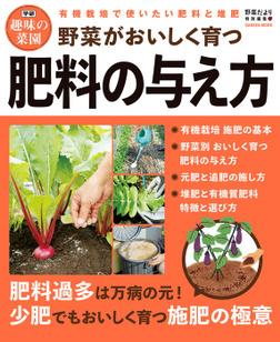 野菜がおいしく育つ肥料の与え方-電子書籍