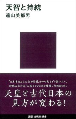 天智と持統-電子書籍