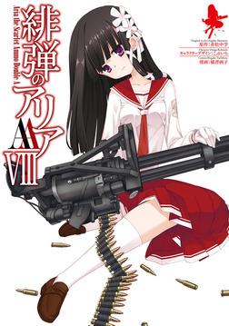 緋弾のアリアAA VIII-電子書籍
