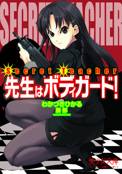 Secret Teacher 先生はボディガード!-電子書籍