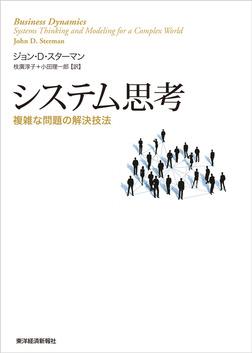 システム思考―複雑な問題の解決技法-電子書籍