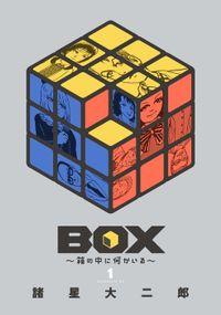 BOX~箱の中に何かいる~(モーニング・ツー)
