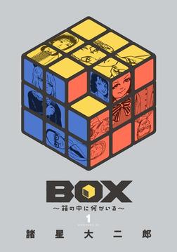 BOX~箱の中に何かいる~(1)-電子書籍