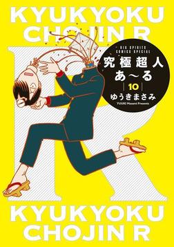 究極超人あ~る(10)-電子書籍