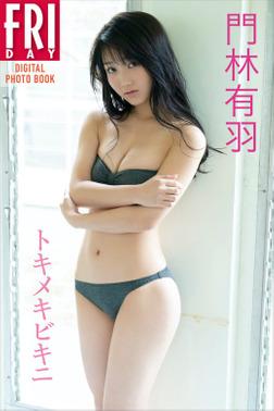 門林有羽「トキメキビキニ」 FRIDAYデジタル写真集-電子書籍