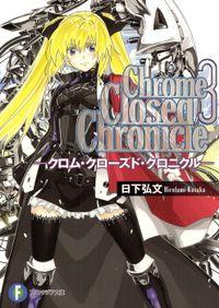 Chrome Closed Chronicle3―クロム・クローズド・クロニクル―