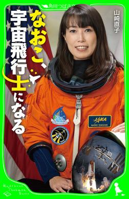 なおこ、宇宙飛行士になる-電子書籍