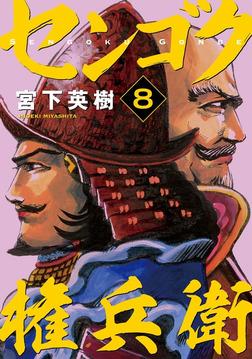 センゴク権兵衛(8)-電子書籍