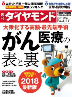 週刊ダイヤモンド 18年3月17日号-電子書籍