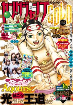 週刊ヤングジャンプ増刊 ヤングジャンプGOLD vol.2-電子書籍