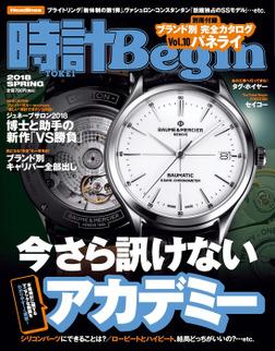 時計Begin 2018年春号  vol.91-電子書籍