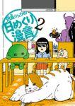 田島シュウの日めくり漫言(2)