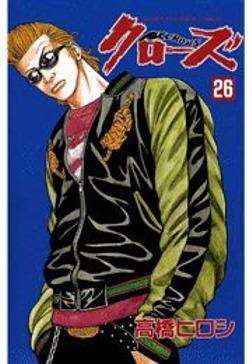 クローズ(26)-電子書籍