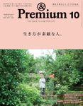 &Premium(アンド プレミアム) 2020年10月号 [生き方が素敵な人。]
