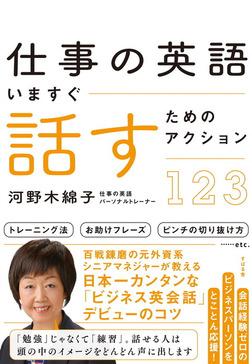 仕事の英語 いますぐ話すためのアクション123-電子書籍
