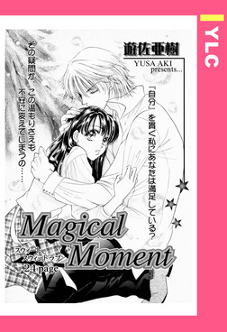 Magical・Moment 【単話売】-電子書籍