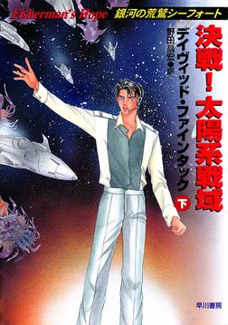 決戦!太陽系戦域(下)-電子書籍