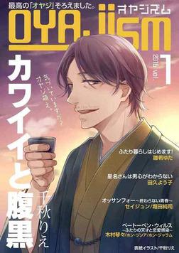 月刊オヤジズム2015年 Vol.1-電子書籍